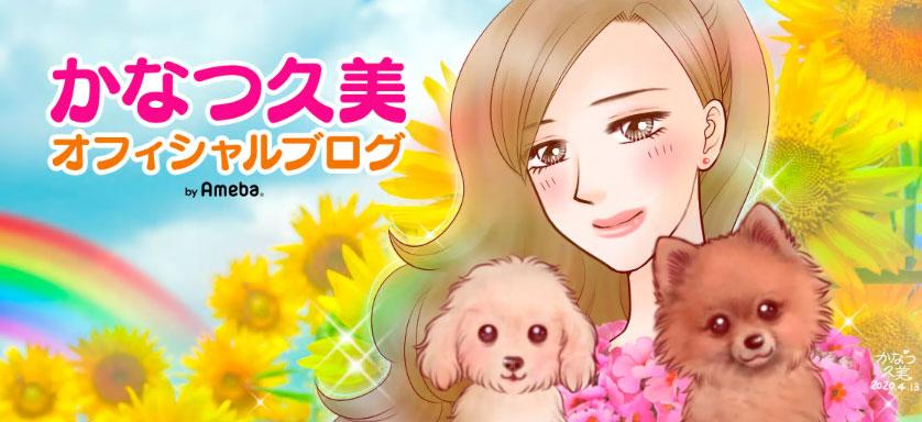 かなつ久美先生のポメラニアンブログ