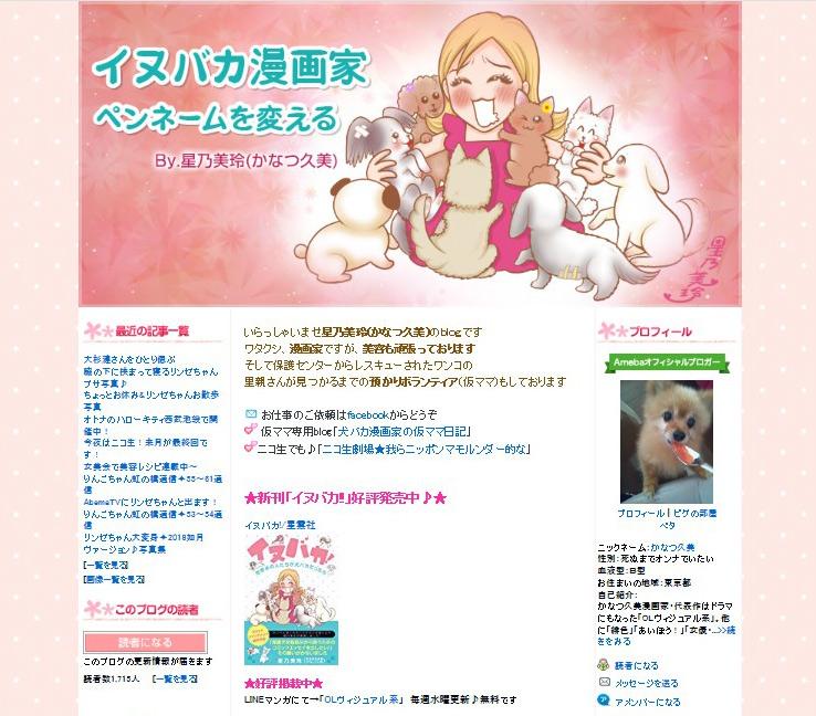 かなつ久美先生の犬ブログ