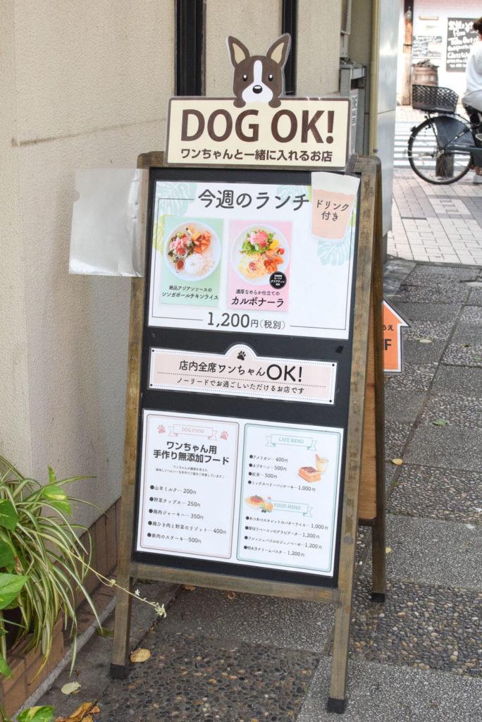 横浜関内ドッグカフェGLOW